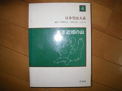 日本登山体系