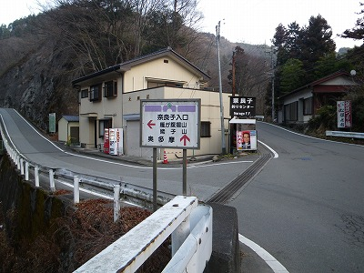 奈良子入口