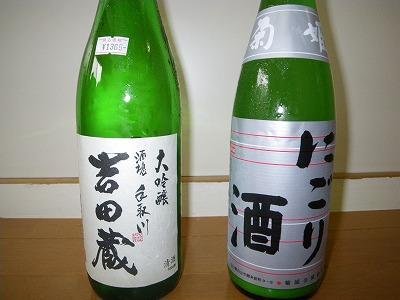 菊姫にごり酒吉田蔵大吟醸