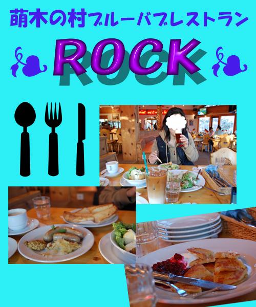萌木の村ROCK