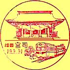 宮司郵便局風景印(加工してあります)