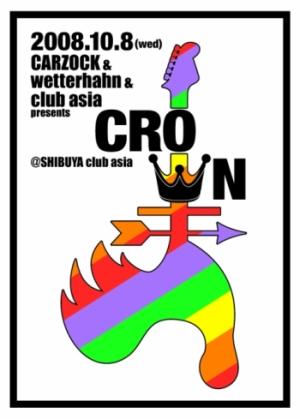 コピー ~ CROWN04