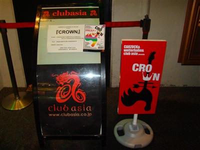 CROWN2008.10.08 027_R