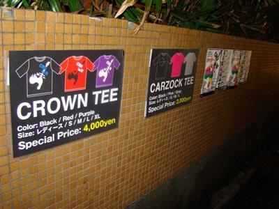 CROWN2008.10.08 028_R