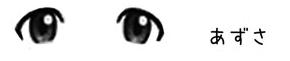 idol_eyes_azusa.png