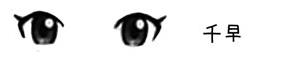 idol_eyes_chihaya.png