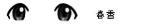 idol_eyes_haruka.png