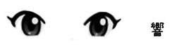 idol_eyes_hibiki.png