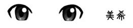 idol_eyes_miki.png