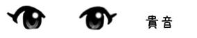 idol_eyes_takane.png