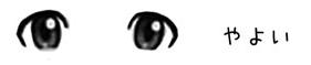 idol_eyes_yayoi.png