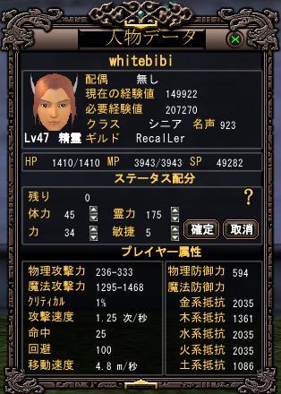 whitebibi Lv47