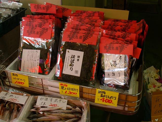 長井水産2