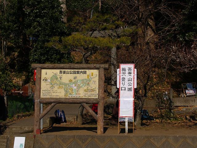 吾妻山公園梅沢登山口