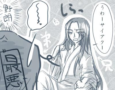 草薙さん家のろくでなし兄弟。