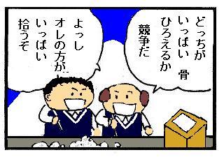 omake36001
