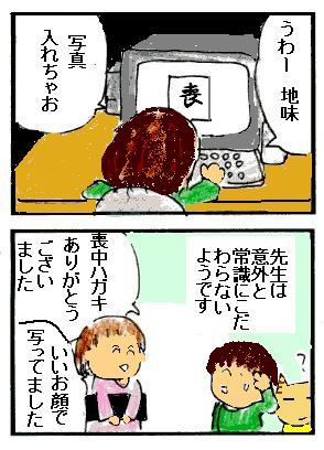 omake46001