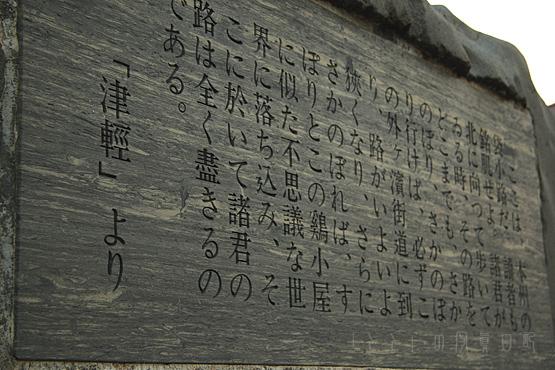 太宰碑公園1