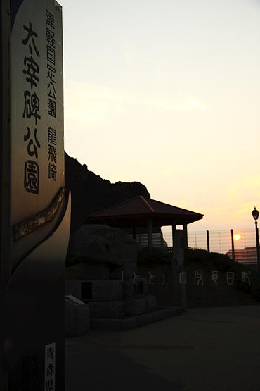 太宰碑公園2