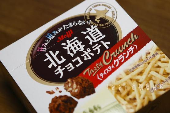 チョコポテト1