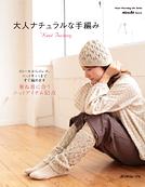 ニトファク本:大人ナチュラルな手編み