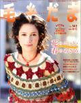 毛糸だま2009春
