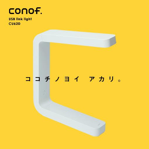 conof_usb_1.jpg
