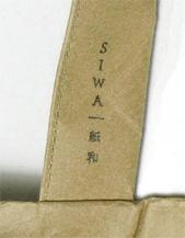 siwa_bag_8.jpg