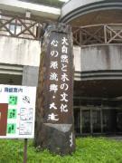 chichibu1 047