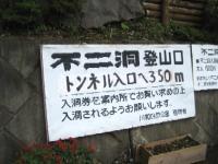 chichibu1 086