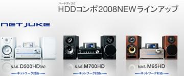 HDコンポ