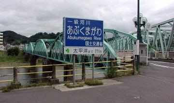 あぶくま川