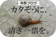 katazou.jpg