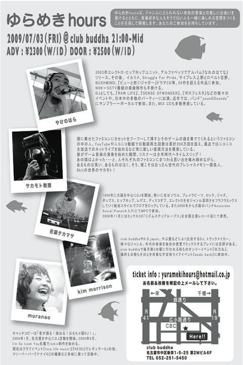 090703_yurameki_2-2.jpg