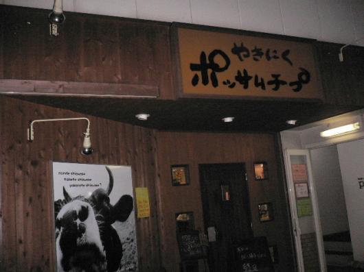 2009焼肉の日01