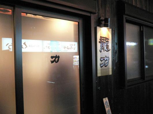 龍力(入口)
