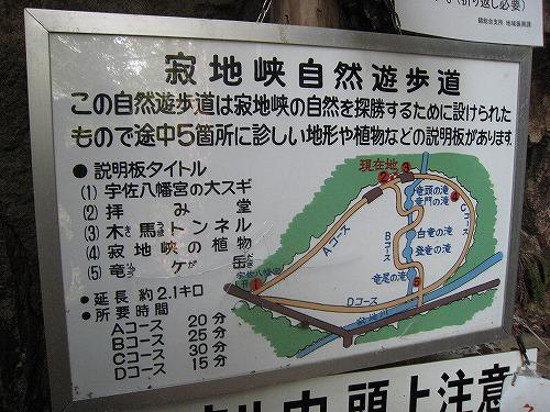 滝の案内板