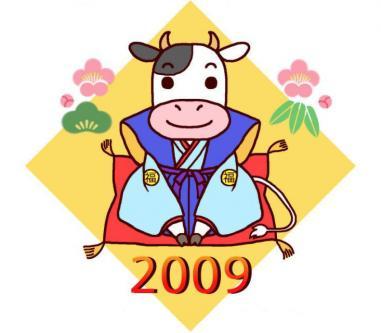 2009年うしa