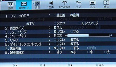 RDT231WM 映像モード