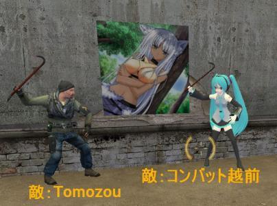 6月21日越前Tomozou