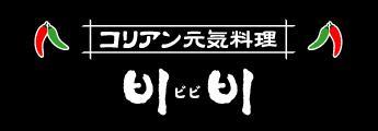 名古屋 ビビ