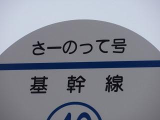 08年10月21日ブログネタ 002s