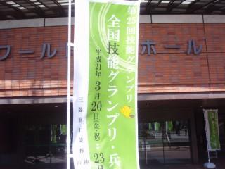 09年技能グランプリ神戸 003s