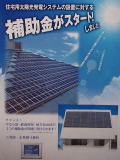 太陽光パネル 003s