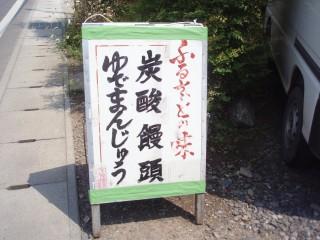 小中 浄蓮寺 056s