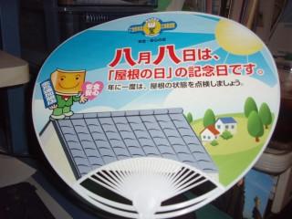 高橋工務店 石山邸 002