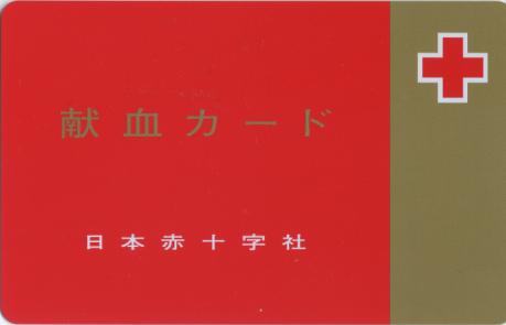 kenketsu-card1.png