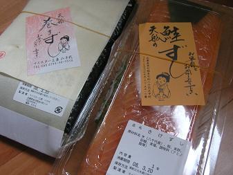 八千代町寿司