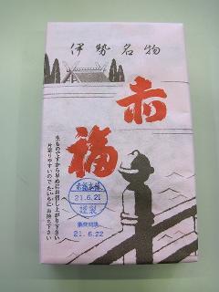 090621赤福