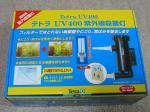 殺菌灯(テトラ UV400)